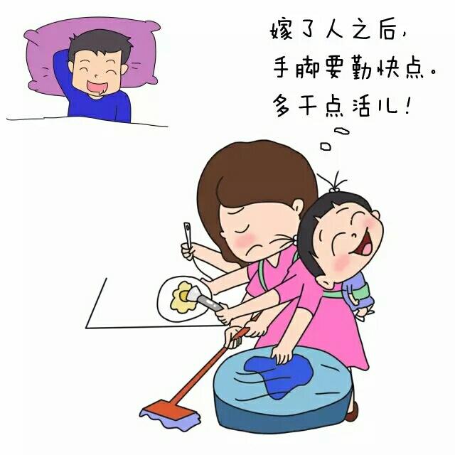 女人越懒 家庭越幸福
