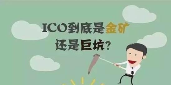一图看懂ICO