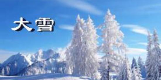 集郵日曆:郵品記錄、講述歷史上的今天 (12月7日 週四 丁酉年十月二十) 今天6:32:35大雪
