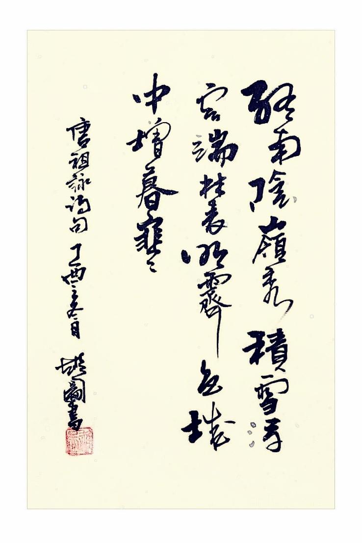 24节气【大雪】古诗词精选 雄图书法欣赏