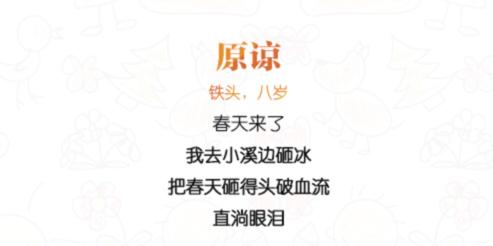 30首来自孩子们的诗,这才是中国孩子该有的未来