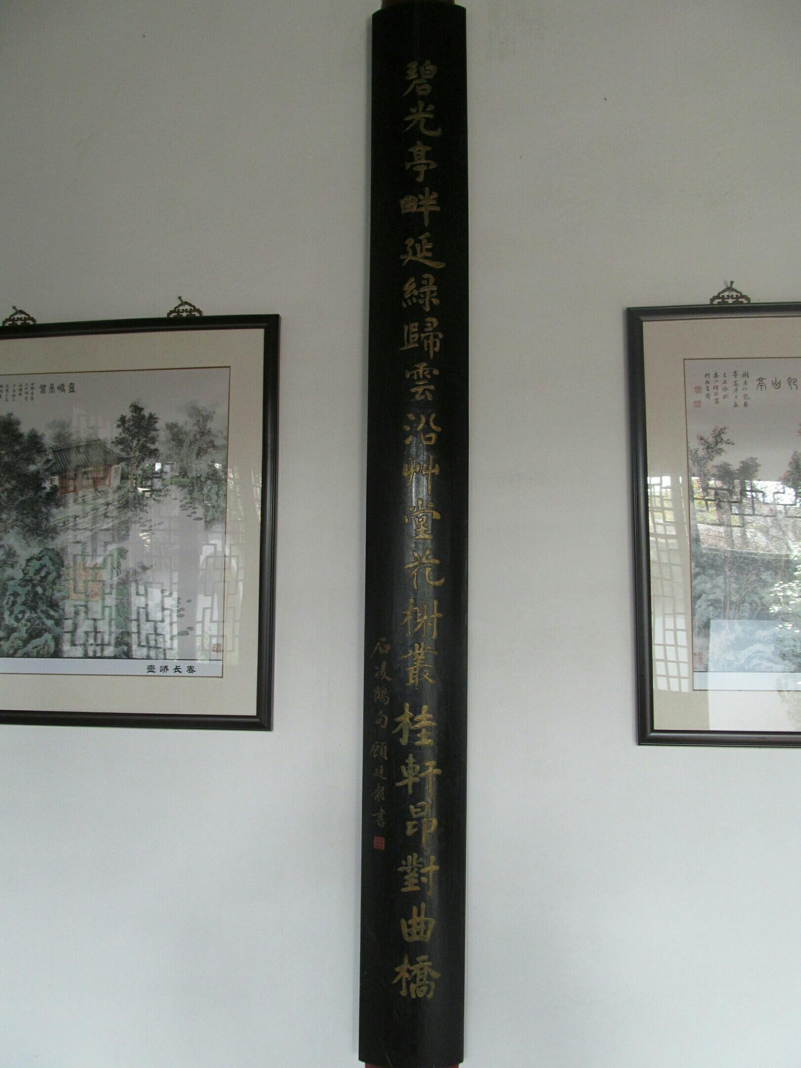 江南古典名园秋霞圃景色 《习作五》