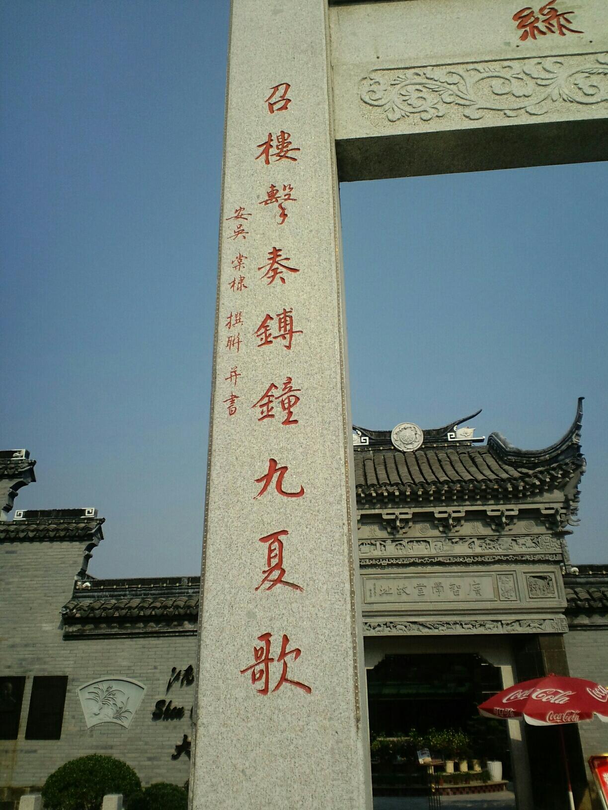 追寻历史的痕迹 :         游古镇召家楼              《习作八》