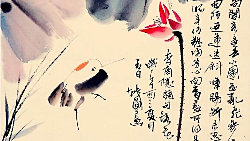 雄 圖 彩 墨 花 鳥 藝 術