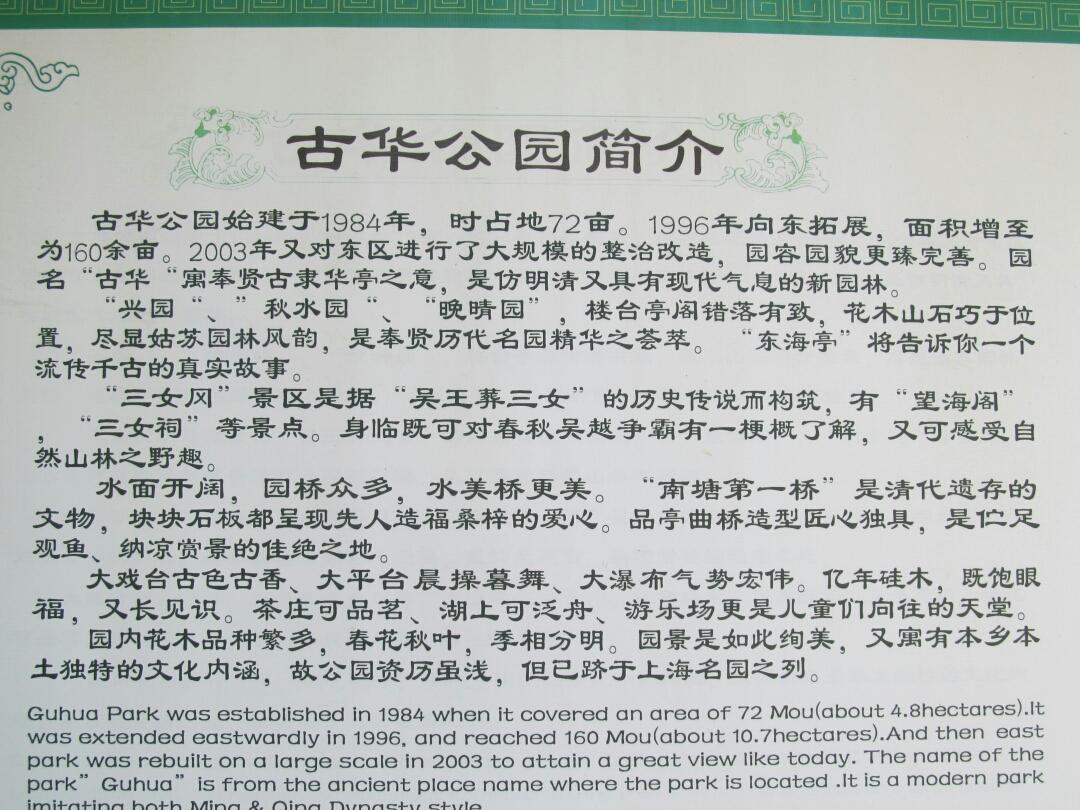 奉贤南桥古华园游记                                       《习作二十》