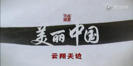 BBC纪录片 【美丽中国 】•《云翔天边》