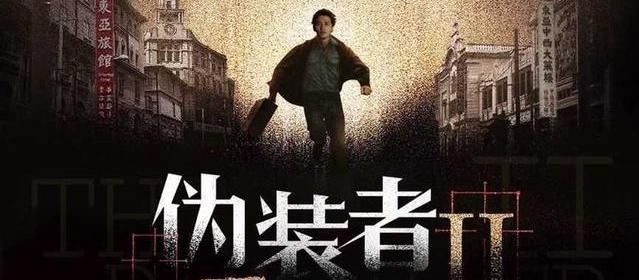 《伪装者2》海报曝光,还是原来的制作团队明家三兄弟却换成他们