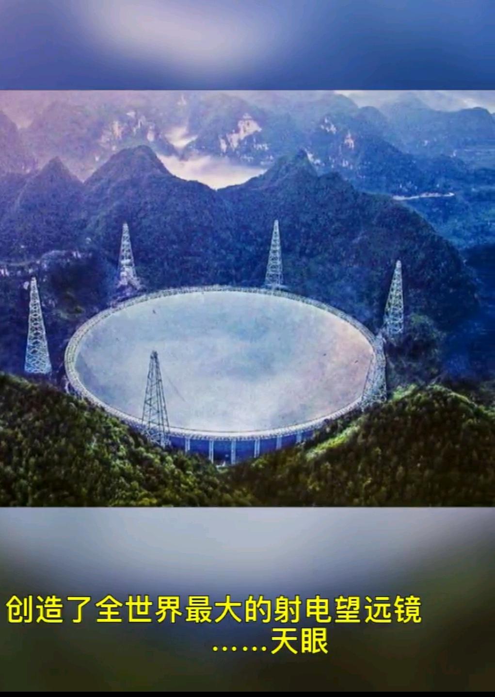 贵州独山县天眼风景