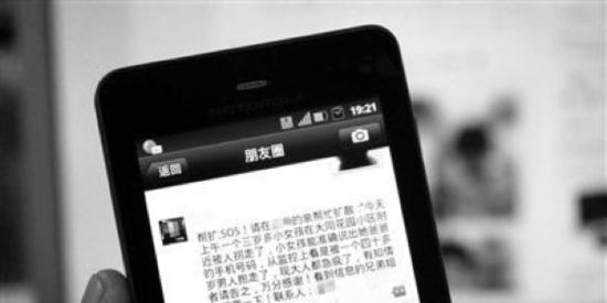 新疆查处五起编造和传播政治类谣言信息典型案例