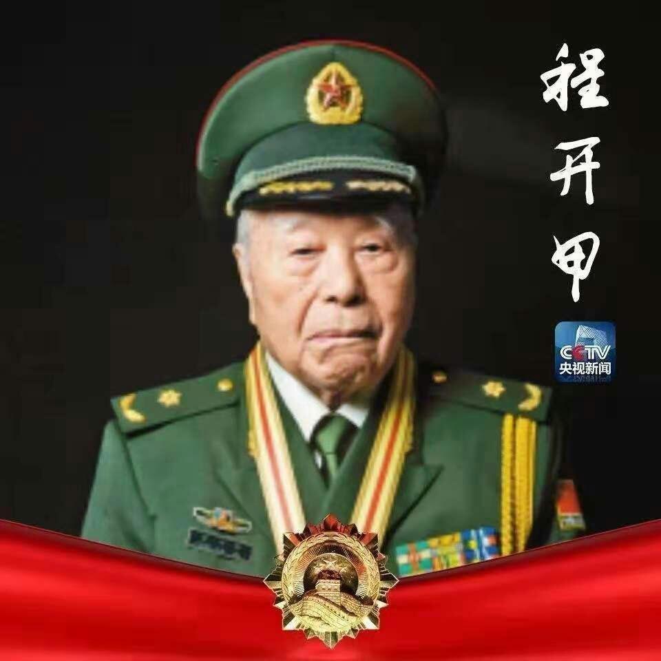 """永远的""""中国核司令""""程开甲!"""