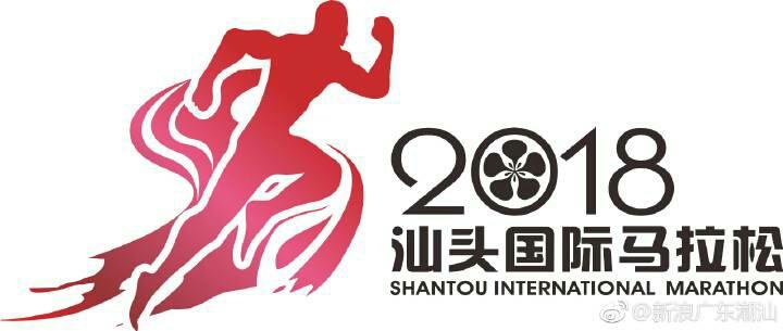 汕头国际马拉松2018首次升级全马,今日开跑
