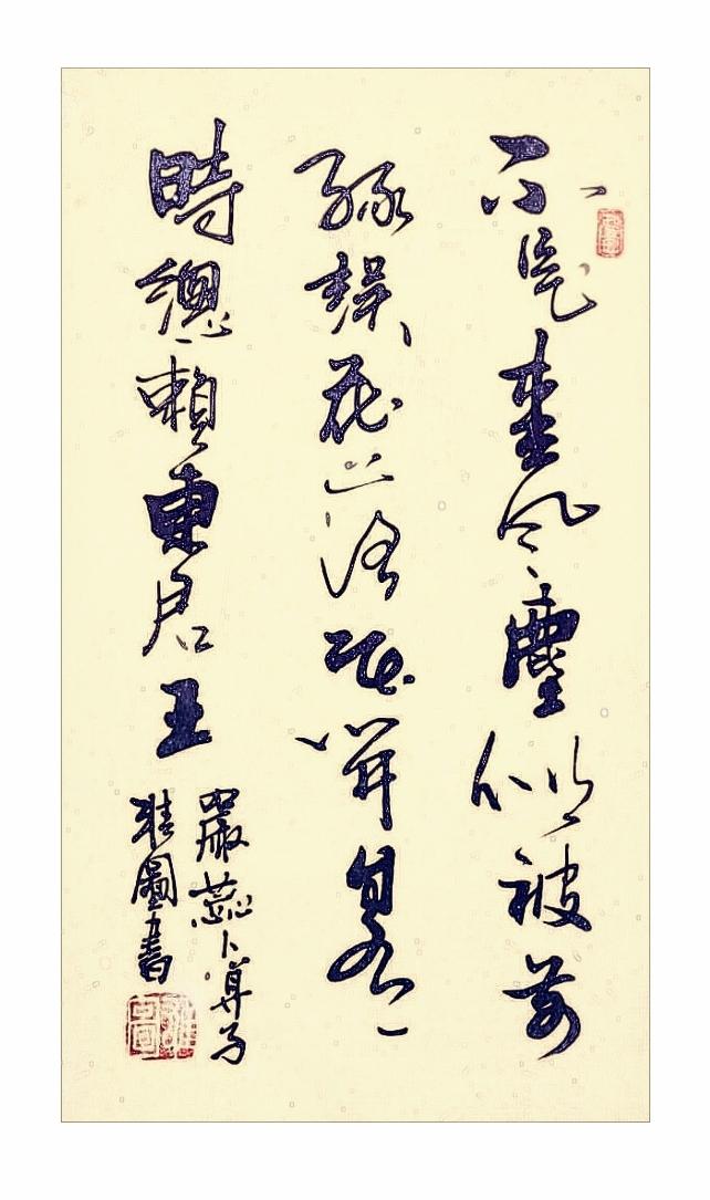 最美【爱情】古诗词 雄图书法欣赏