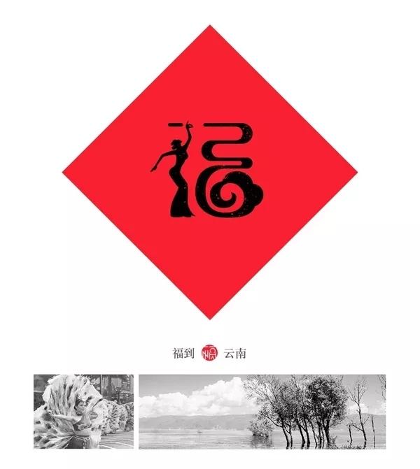 中国32个城市的福字新鲜出炉图片