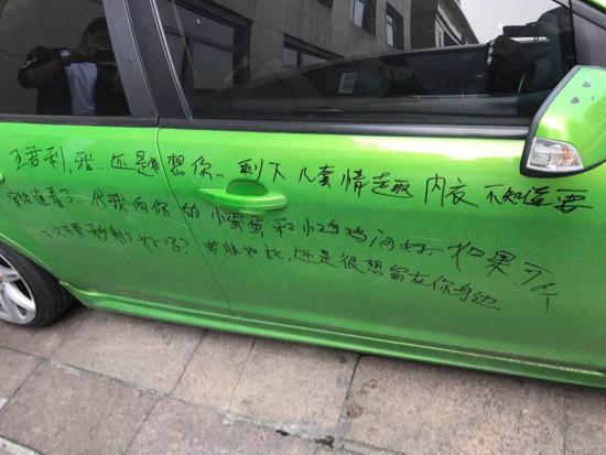 王君利,快去洗车吧!