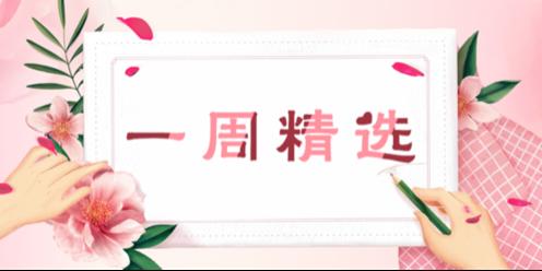 一周精选(3.12—3.18)