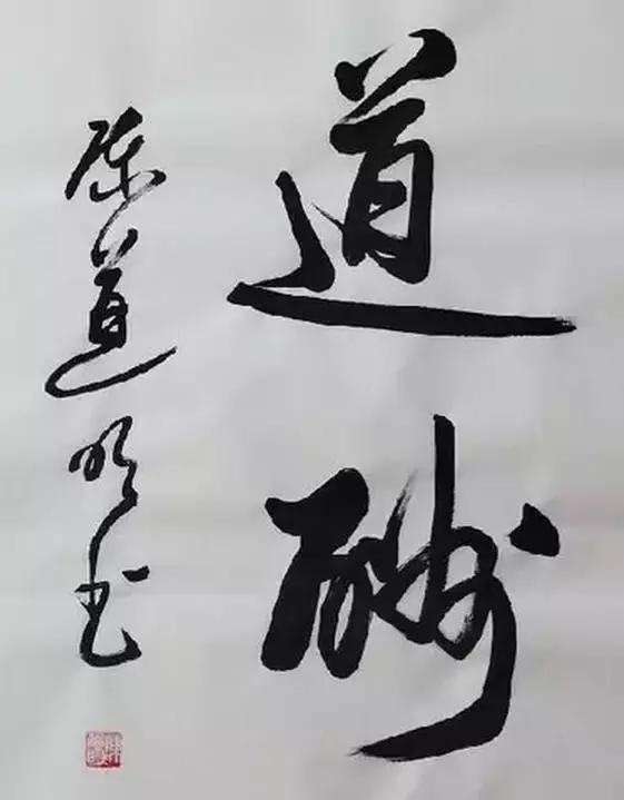 """陈道明谈养生: """"无用""""方得从容"""