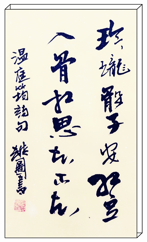 十句诗词,字字珠玑, 雄图书法,写尽人生。
