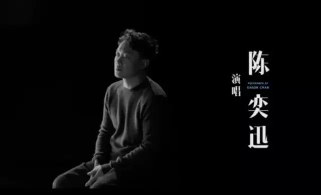 陈奕迅新歌《我们》|  有些人 只适合遇见