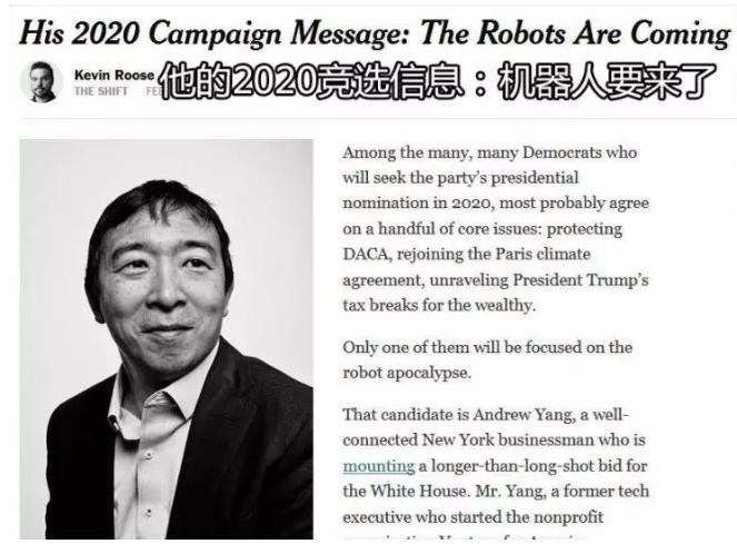 华人竞选美国总统