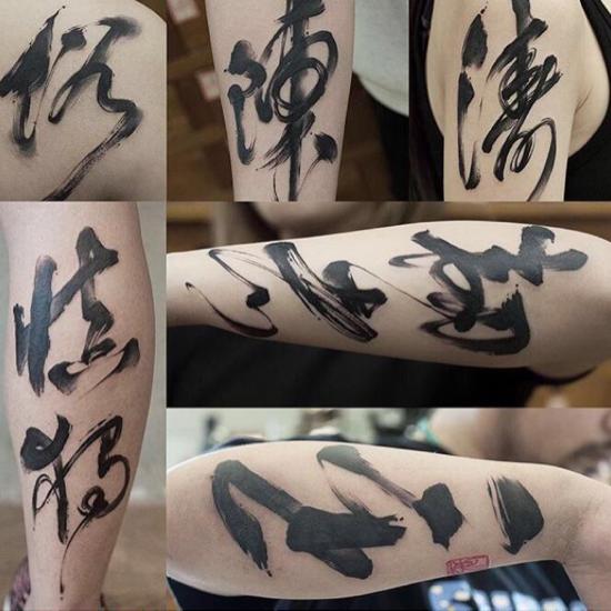 酷酷的水墨丹青 纹身