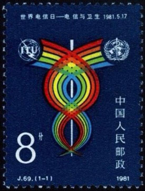 集郵日曆:郵品記錄講述歷史上的今天 (5月17日 週四 戊戌年四月初三)