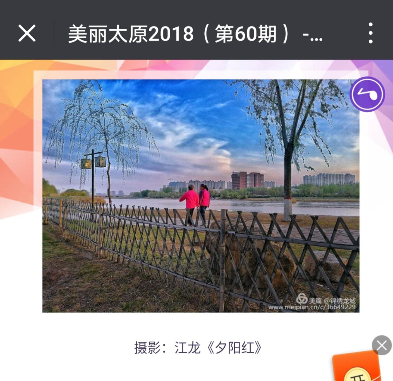 《美丽太原2018》   手机摄影投稿 上榜曰记