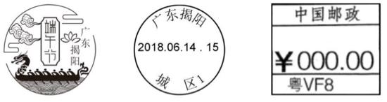 集郵日曆:郵品記錄講述歷史上的今天 (6月14日 週四 戊戌年五月初一)