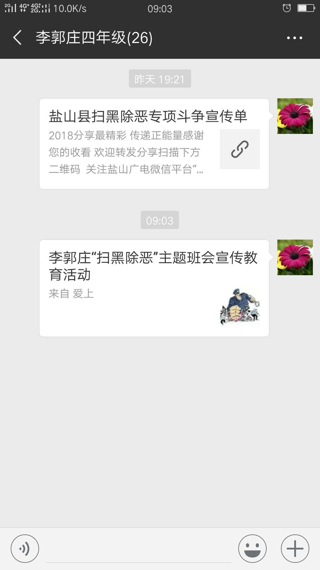 严惩黑恶犯罪    弘扬社会正气  记李郭庄小学开展扫黑除恶主题班会