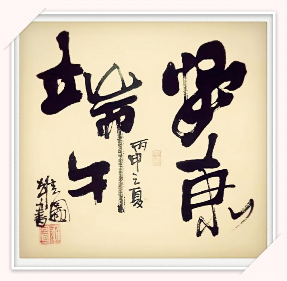 端午节丨古诗画精选 吴雨谦(雄图)书法欣赏