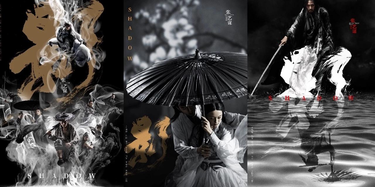 张艺谋新片:  《影》  水墨海报设计燃爆了