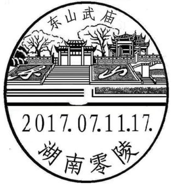 集郵日曆:郵品記錄講述歷史上的今天 (7月11日 週三 戊戌年五月廿八)