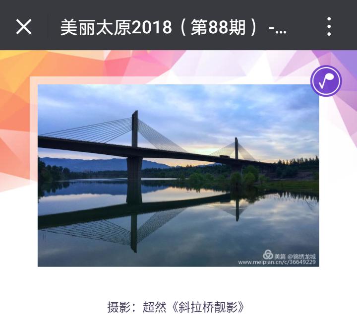 参加《2018美丽太原》投稿入选作品册