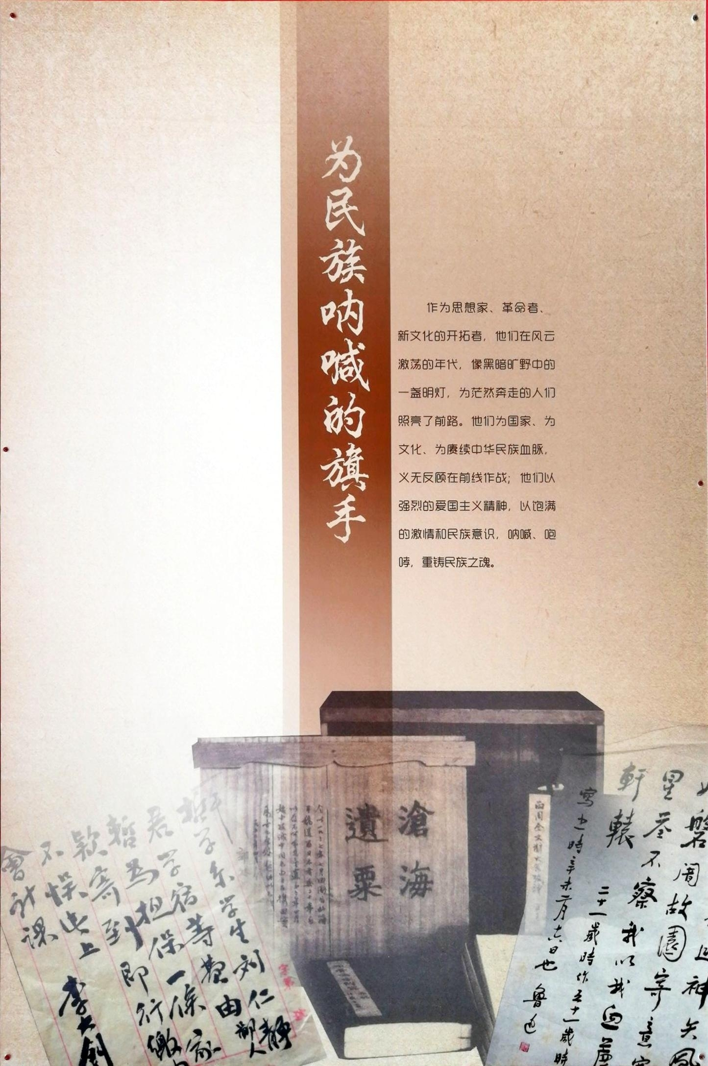 風骨〔京津冀〕 名人•名作•名物展
