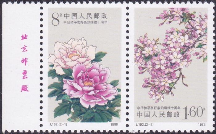 集郵日曆:郵品記錄講述歷史上的今天 (8月12日 週日 戊戌年七月初二)