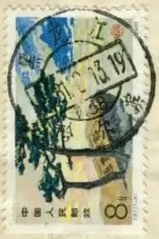 集郵日曆:郵品記錄講述歷史上的今天 (8月13日 週一 戊戌年七月初三)