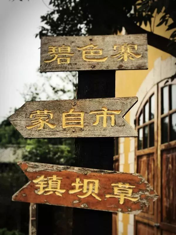 如果你来云南 我才不带你去丽江