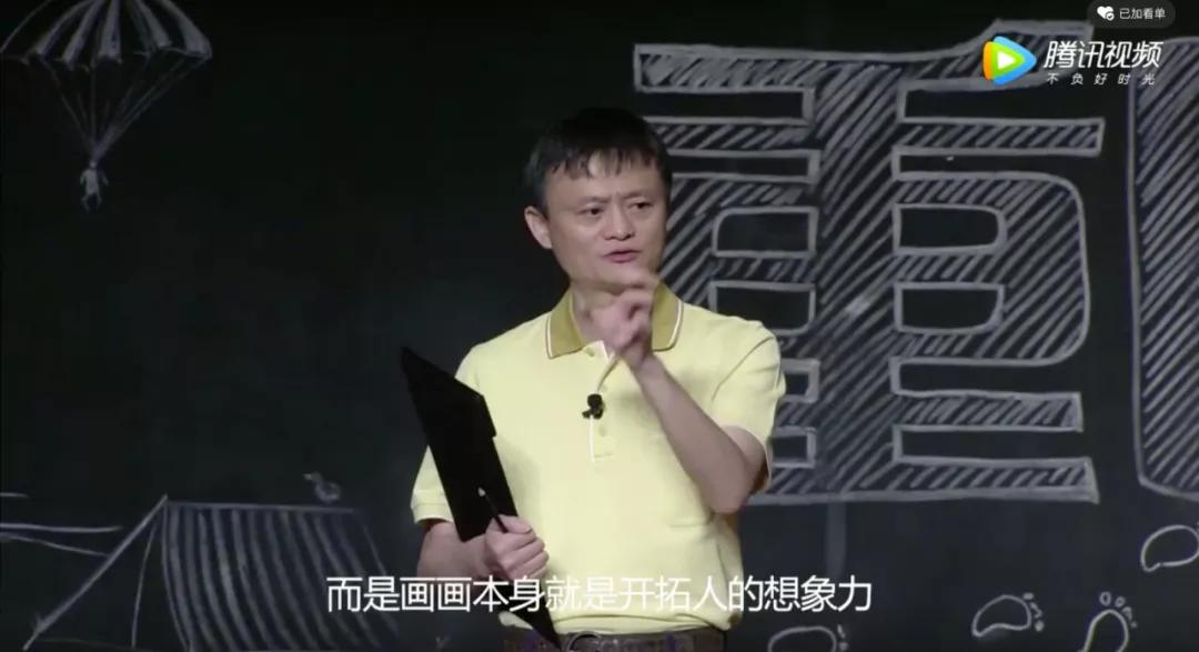 马云宣布辞职的21分钟演讲 值得父母深思 未来什么样的孩子最受欢迎