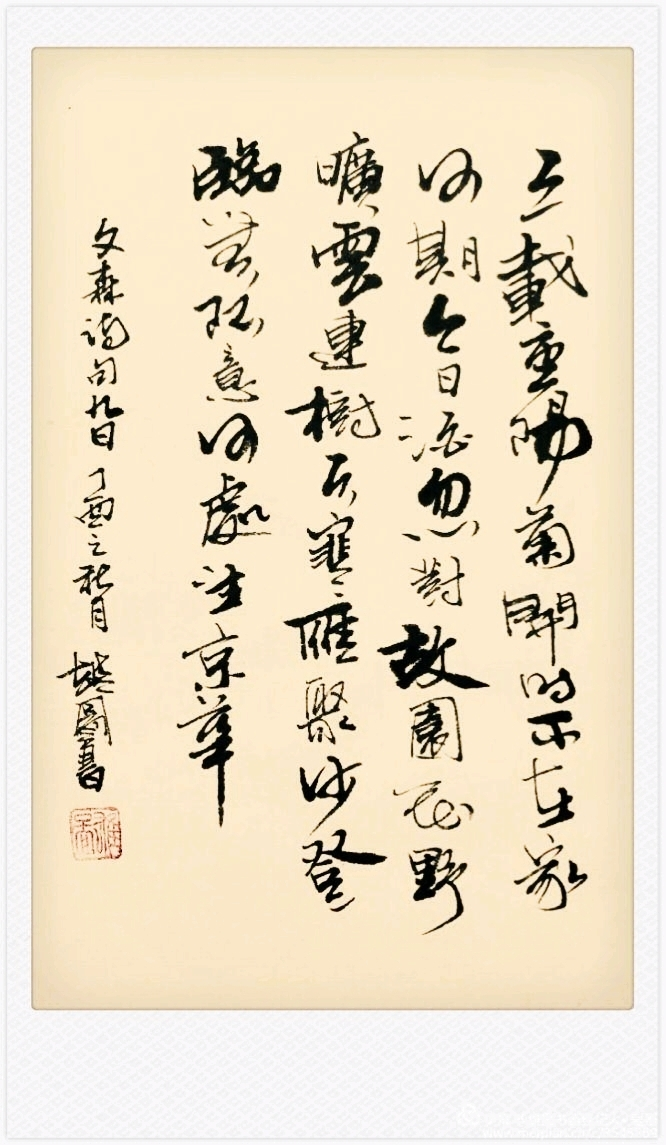 重阳节丨古诗词81首 雄图翰墨传情