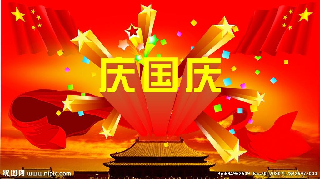庆 国 庆