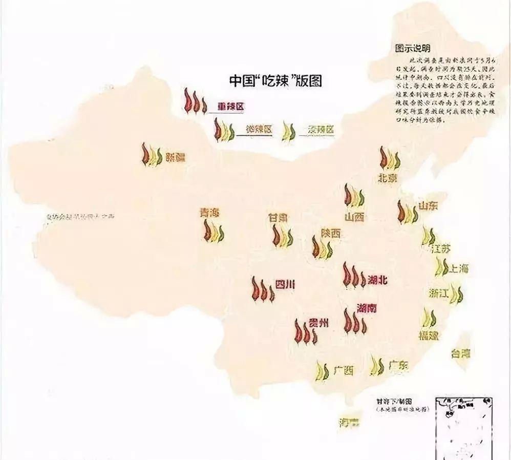国家辣椒地理