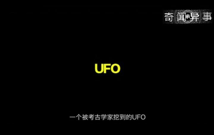 有关UFO