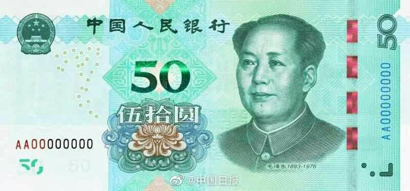 新版第五套人民币来了!