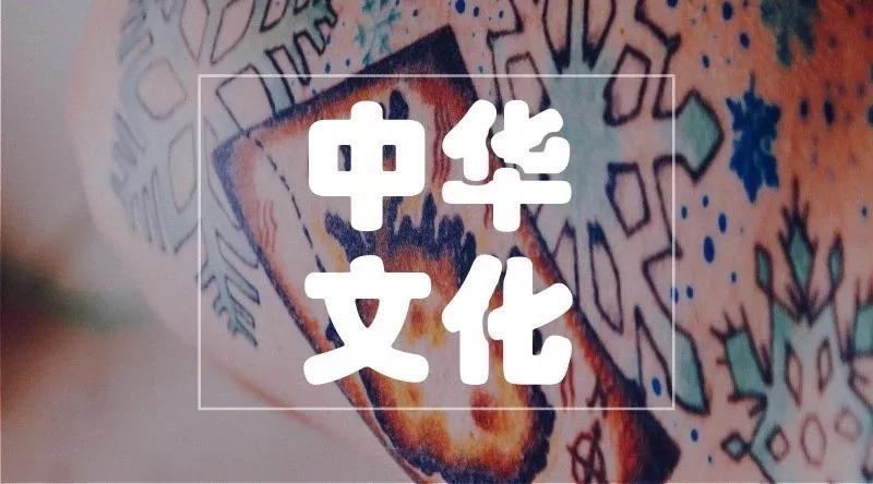 人民日报:70个中国文化常识