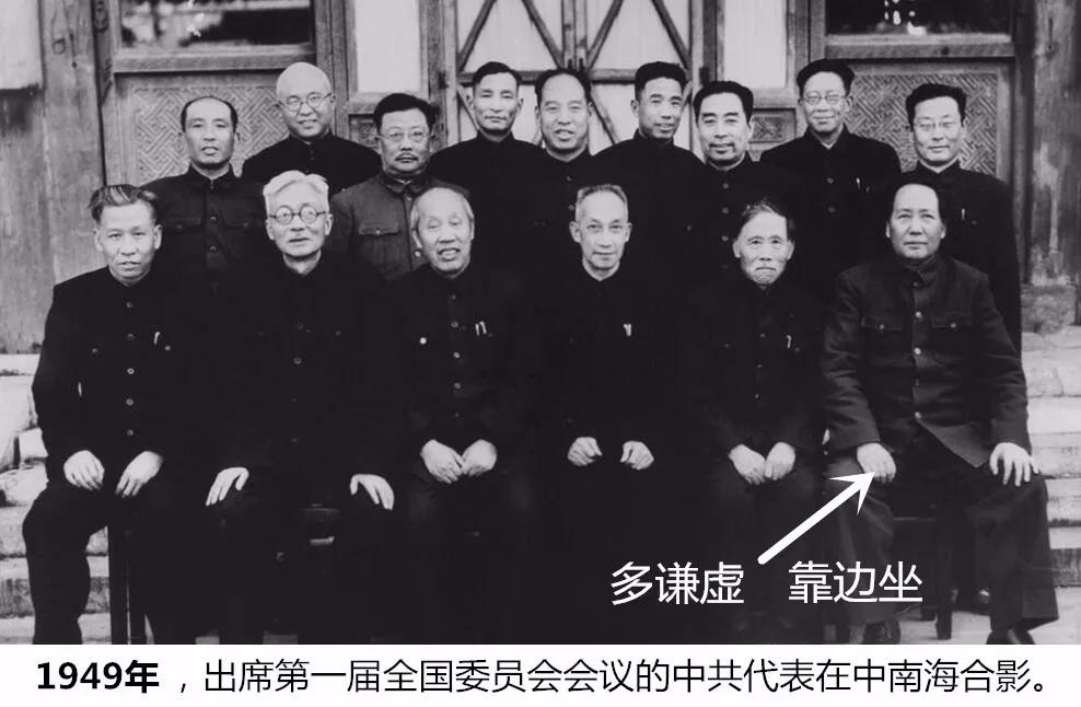毛主席靠边坐,周总理站后排这张照片火了!看了你可千万别生气