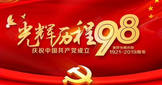 七一建党节,祝伟大的中国共产党生日快乐!