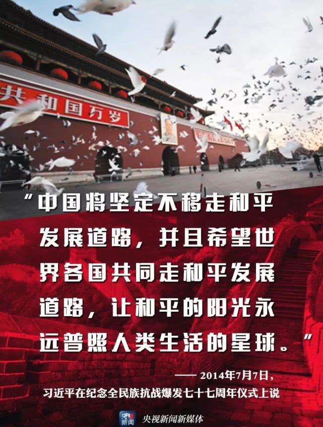 习近平: 伟大抗战精神 永远激励我们