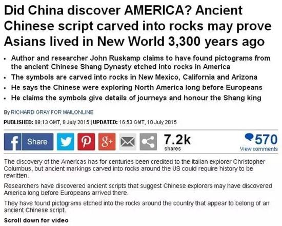 震惊!美国发现中国 三千年前甲骨文