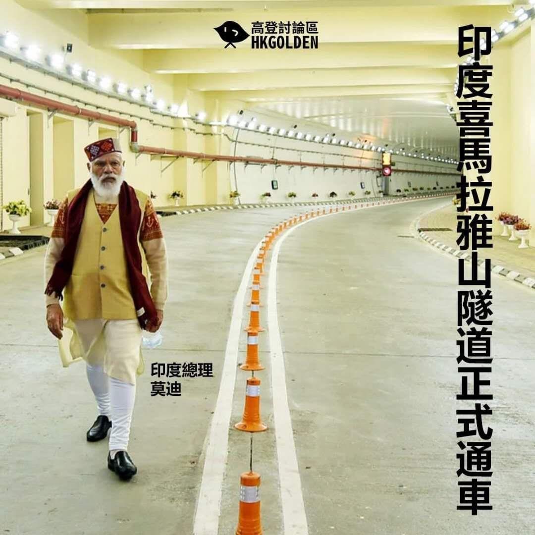 印度喜马拉雅山遂道正式通车