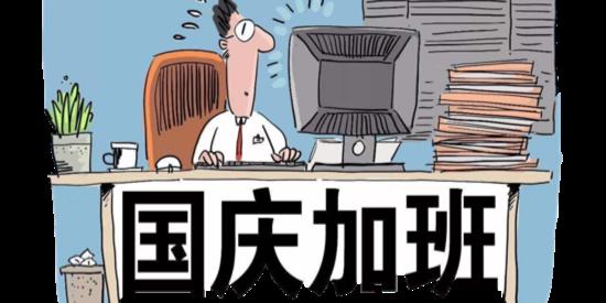 人民日报怒批:加班是一种坏的工作方式,瞎折腾!