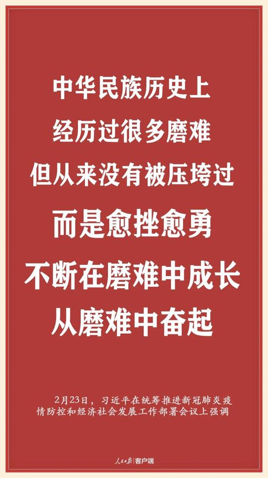 习近平: 中华民族从来没有被压垮过